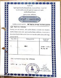School affiliation certificate S.G. English Medium School